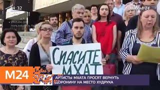 Видеообращение актеров к Путину не отражает позицию всего коллектива – МХАТ - Москва 24