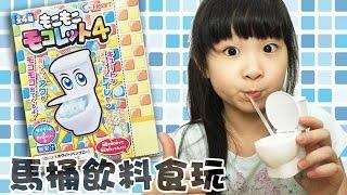 Heart馬桶造型DIY手做食玩日本知育果子/Heart Japanese toilet drink DIY toy/もこもこモコレット4を飲んでみた[NyoNyoTV 妞妞TV]