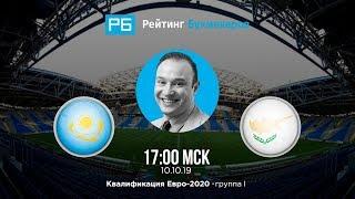 Прогноз и ставка Константина Генича: Казахстан — Кипр