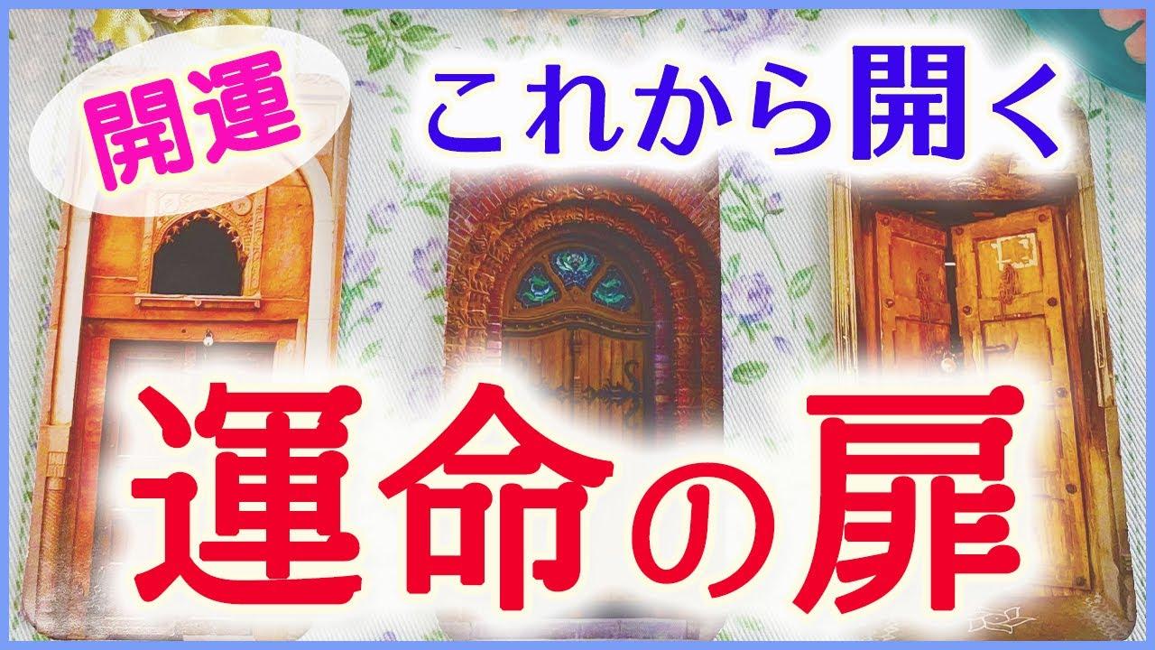 🌸人生開運🌸これから開く運命の扉🚪🌟🌈🦋🌹🔮3択タロット&チャーム&ルノルマン&オラクルカードリーディング