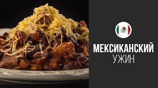 Чили Кон Карне (Острая Тушеная Говядина) || FOOD TV Вокруг Света Мексиканский Ужин