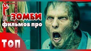 ТОП-10 фильмов про ЗОМБИ. ТОП лучших фильмов про зомби-апокалипсис