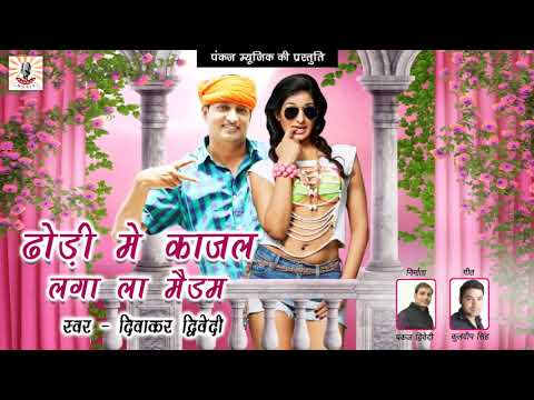 Dhodhi Me Kajal Lga La Madam | Love Song | Diwakar Dwivedi Romantic Song