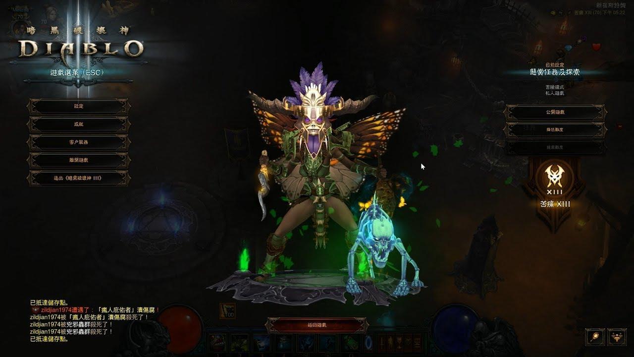 [Zildjian1974] Diablo III 巫醫套裝 4/5 玉魂師的戰甲 2.6.4版 - YouTube