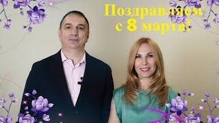 Дорогие женщины! Поздравляем вас с праздником 8 марта!