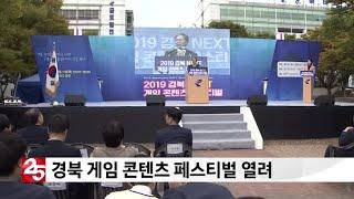 경북 게임 콘텐츠 페스티벌 열려