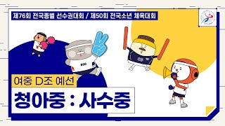 [2021 종별선수권대회] 청아중 vs 사수중_여중 D…