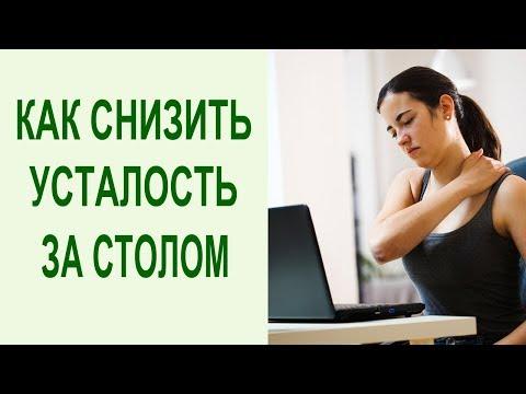 Что делать, если беспокоят боли в области шеи и головная боль. Правильная осанка за рабочим столом