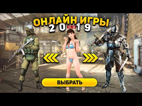 ЛУЧШИЕ ОНЛАЙН ИГРЫ 2019 (A:IR, Astellia, Dauntless, Torchlight Frontiers, Call Of Duty 2019 и др.)