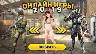 ЛУЧШИЕ ОНЛАЙН ИГРЫ 2019, в которые играет весь мир!!!