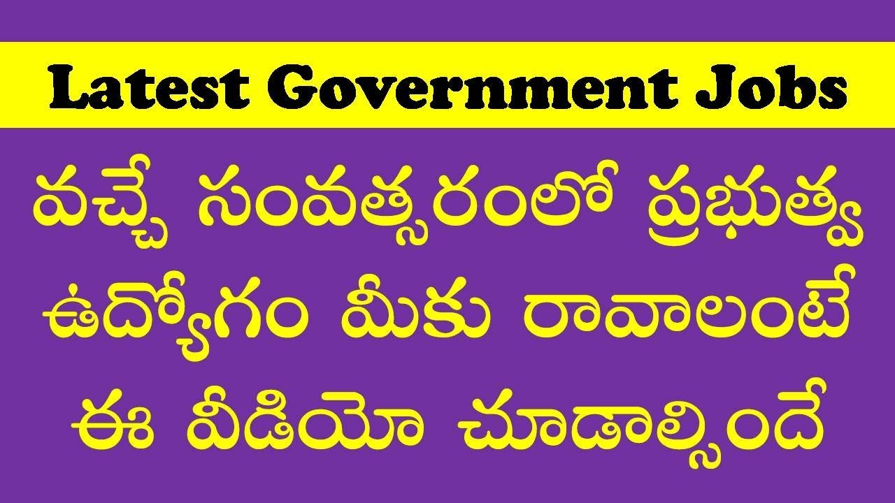 Governement Job according to date of birth numerology in Telugu|Who will  get govt job|Sarkari Naukri