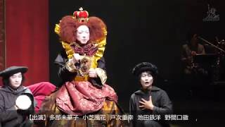 戸次重幸が出演している舞台「オーランドー」の横浜公演が開幕しました...