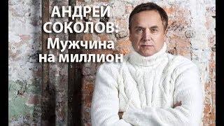 Андрей Соколов: Мужчина на миллион (к 55-летию актёра)