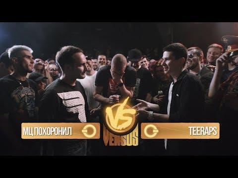 VERSUS: FRESH BLOOD 3 (МЦ Похоронил VS Teeraps) Финал - Видео с YouTube на компьютер, мобильный, android, ios