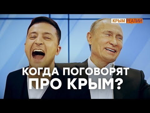 Смотреть Почему Крым – табу для Зеленского сейчас? | Крым.Реалии ТВ онлайн