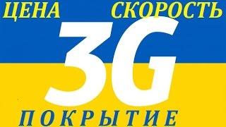 3G интернет в Украине: цена, скорость и покрытие на март 2015 г(До 2015 года лицензию на связь третьего поколения в стандарте UMTS имел только один оператор – ТриМоб. Киевста..., 2015-03-25T12:37:12.000Z)