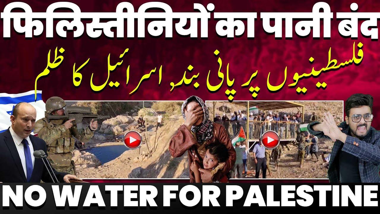 जुल्म की हदे पार, इजराइल ने किया फिलिस्तीनियों का पानी बंद-मकान छीने-ज़मीन छीनी-क़तल किया, अब पानी बंद