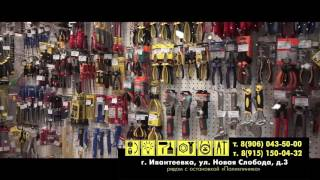 Реклама. Магазин стройматериалов и электрики