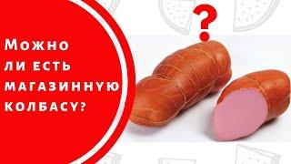 Вред магазинной колбасы