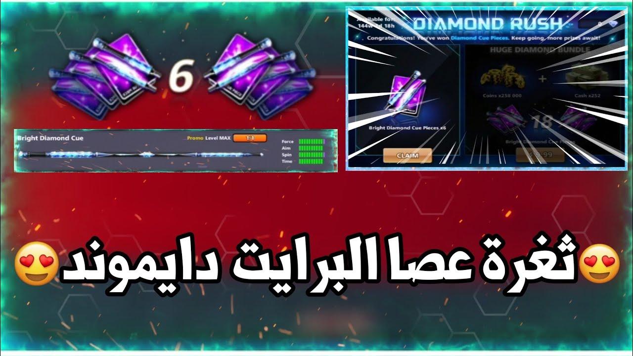 ثغرة الحصول على عصا Bright Diamond لفل ماكس مجانا للجميع 🔥 Bright Diamond trick 5.2.6🔥 l