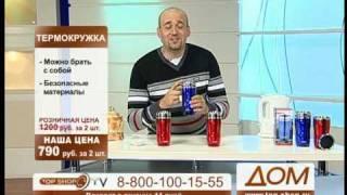 ТОПШОП ТВ   Термокружка(, 2009-11-14T17:49:35.000Z)