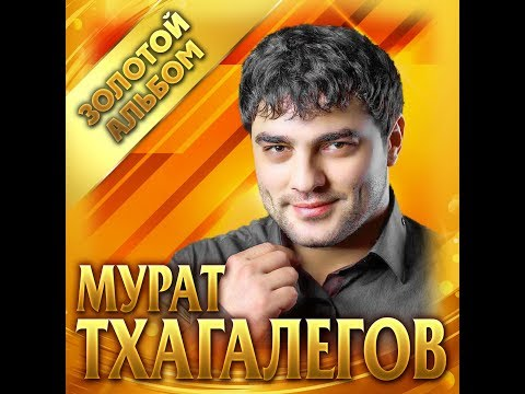 Мурат Тхагалегов -  \