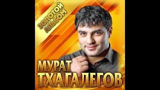 """Мурат Тхагалегов -  """"Золотой альбом""""/ПРЕМЬЕРА 2019"""