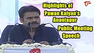Highlights of pawan kalyan's anantapur public meeting speech | #seemandhrahakkulachaitanyasabha