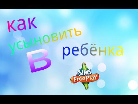 Усыновить ребенка в России. Усыновление детей из России