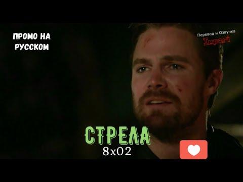 Стрела 8 сезон 2 серия / Arrow 8x02 / Русское промо