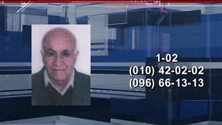 86-ամյա տղամարդը որոնվում է որպես անհետ կորած