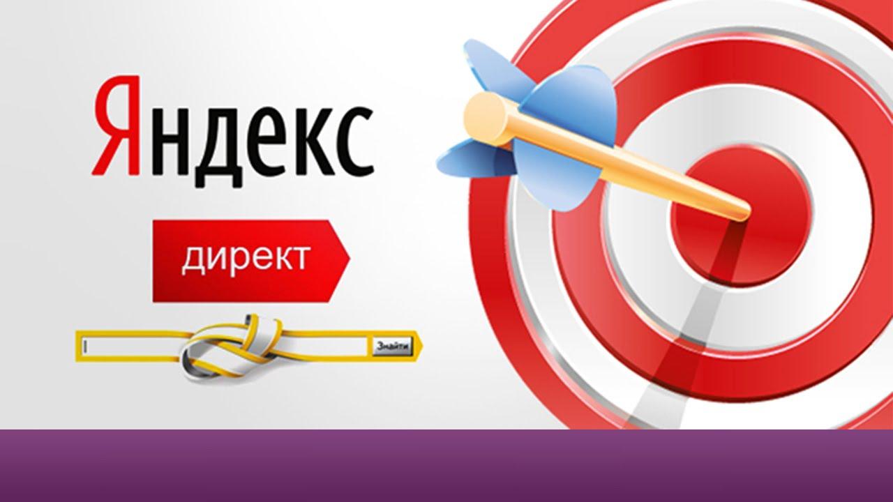 Курс яндекса по директу алексей довжиков контекстная реклама скачать