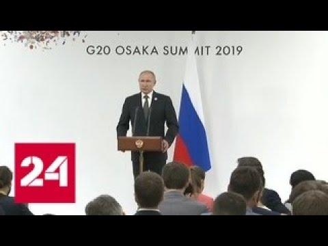 Пресс-конференция Путина: Трамп, Элтон Джон и украинские моряки - Россия 24