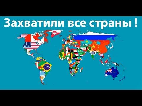 Захватили все страны