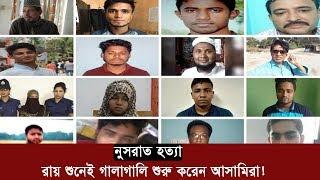 Somoy TV | রায় শুনেই অশ্লীল গালাগালি শুরু করেন আসামিরা !