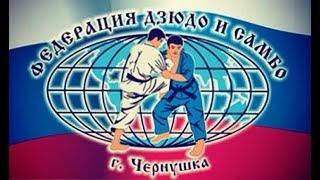 Закрытие спортивного сезона Федерации дзюдо. 16 декабря 2018 г.