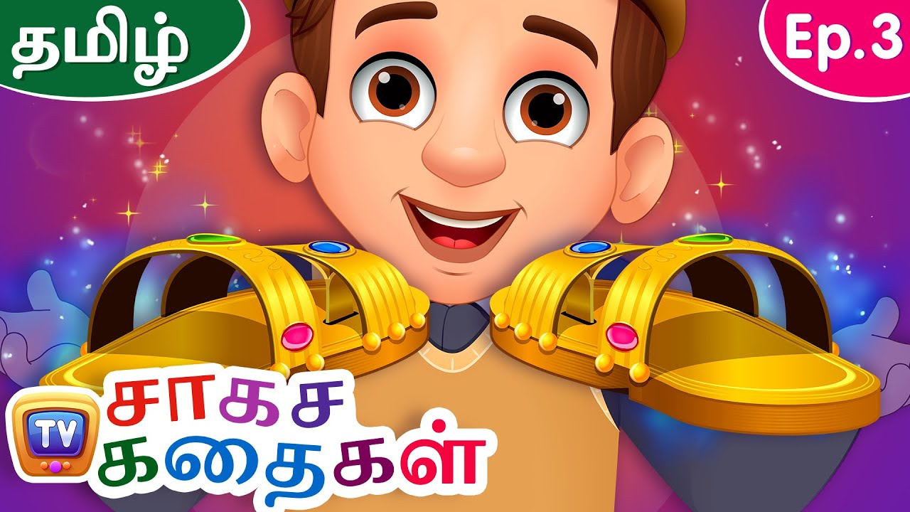 Download மாய காலணிகள� (Maya Kaalanigal - The Magical Slippers) - Storytime Adventures Ep. 3 - ChuChu TV