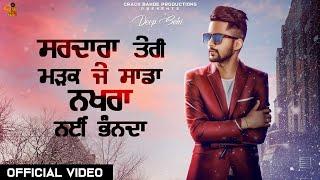 Ikk Vaari (Official Video) - Deep Sohi | Kil Banda | Nawab Bagrian | New Punjabi Songs 2019