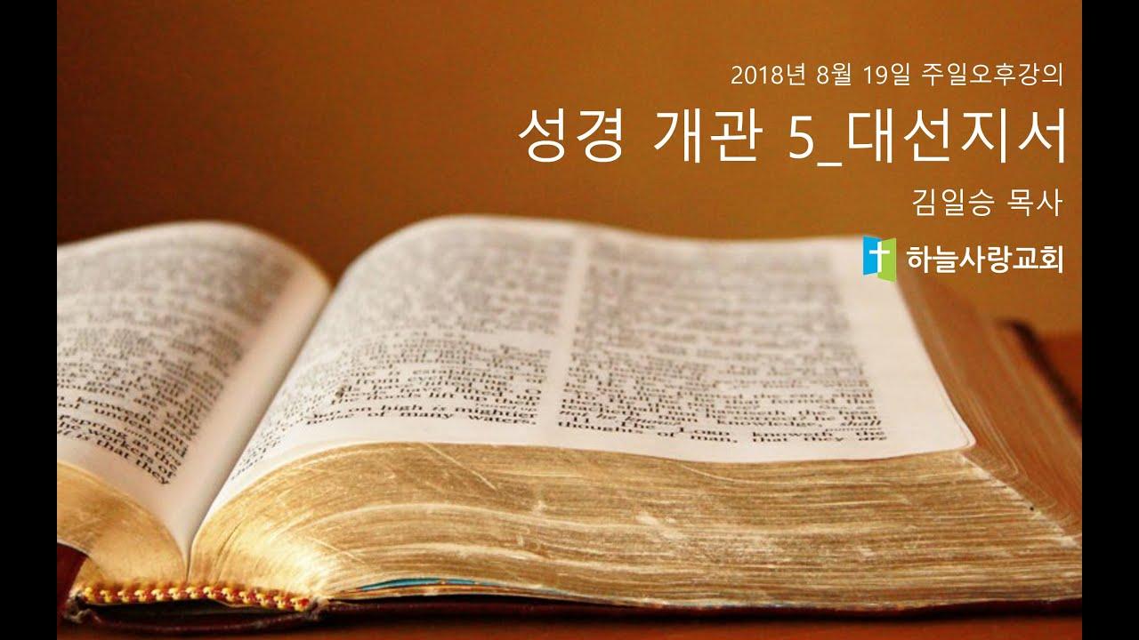 성경개관 5_선지서 1
