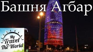 видео Башня Агбар Барселона