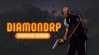 [DIAMOND ROLE-PLAY] ОБНОВЛЕНИЕ ПОЛИЦИИ