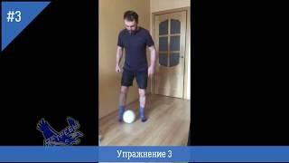 Урок футбола в домашних условиях 1