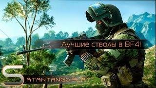 Лучшие стволы в Battlefield 4