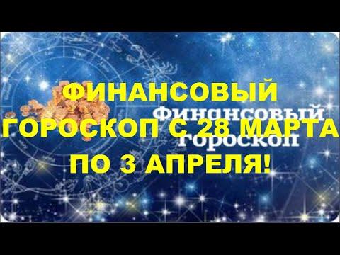 ФИНАНСОВЫЙ ГОРОСКОП С 28 МАРТА ПО 3 АПРЕЛЯ!из YouTube · Длительность: 4 мин5 с