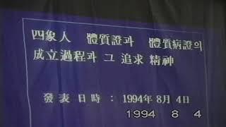 국제사상의학학술대회, 연변, 체질, 1994년, International Conference on Sasan…