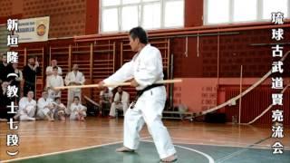 琉球古武道 SHUSHI-NO-KON SHO (2107)
