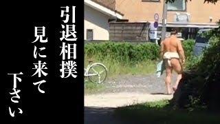 例の件の張本人、日馬富士の現在が... あなたに「もっと観たい」と思っ...