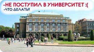 ЧТО ДЕЛАТЬ, ЕСЛИ НЕ ПОСТУПИЛ в Чешский Университет?