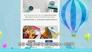 신선 식품 포장기 이지플러스 - 포장기