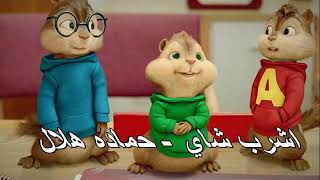 بصوت السناجب اغنيه اشرب شاي لـ حماده هلال 2018 2019